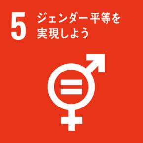 ジェンダー平等を実現しよう