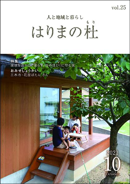 ヤマヒロ広報誌 はりまの杜10月号表紙